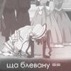 http://static.diary.ru/userdir/1/6/4/3/1643794/56157393.png