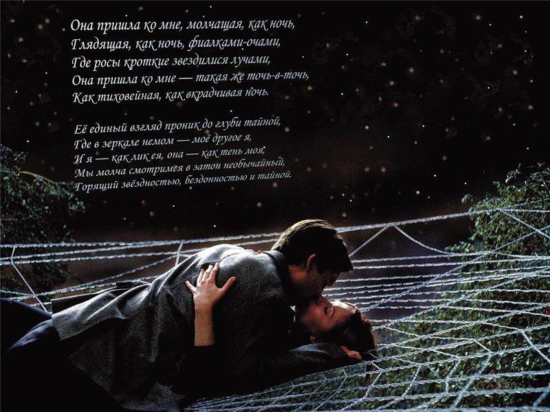 Стих про прекрасную ночь