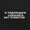 -Аббадон-