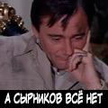 Пастух Бабочек