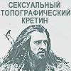 Фобос фон Ройенталь