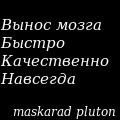 maskarad pluton
