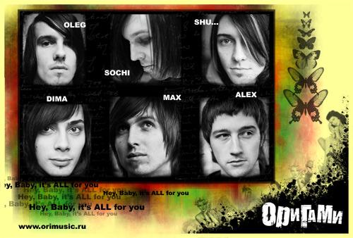 Группа Оригами образована в конце 2001 года.  К первому концерту, имевшему место 6 апреля 2002 года...