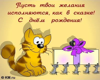 Поздравления с днем рождения — Tostun Ru