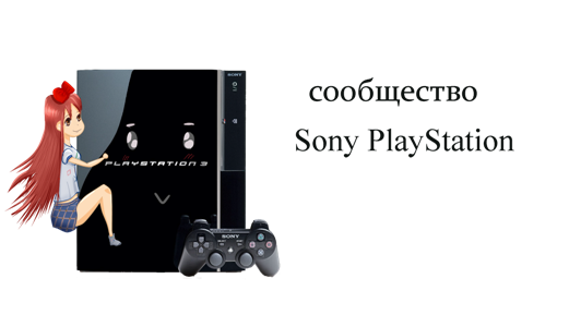 сообщество Sony PlayStation