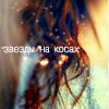 Strannaya_Pti4ka
