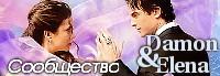 Сообщество пары Деймон и Елена на diary.ru