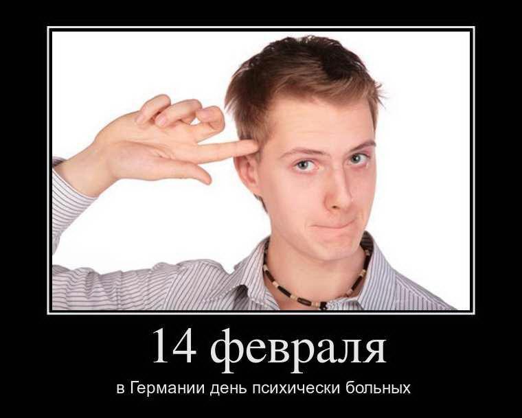 14 февраля какой праздник в россии