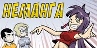Популярный вэб-комикс ^_^