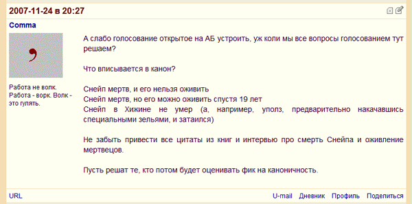 Снейп уполз