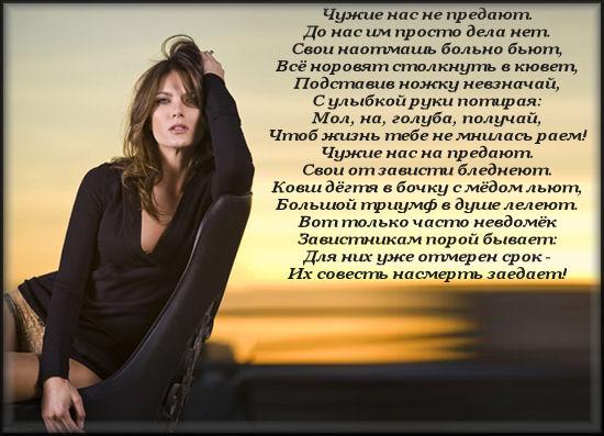 Стих о преданной женщине