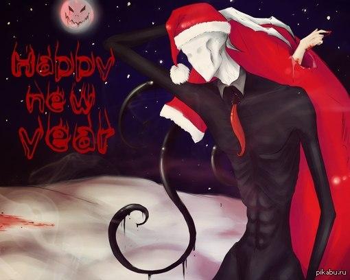 Картинки крипипасты на новый год