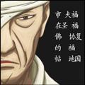 Danzo Shimura 777