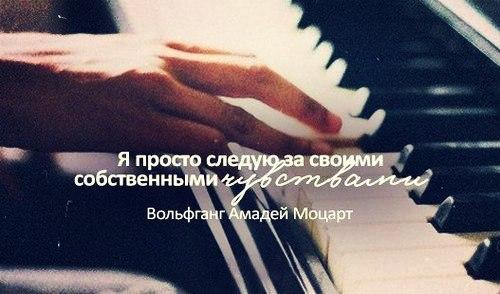и картинками цитаты музыкой с