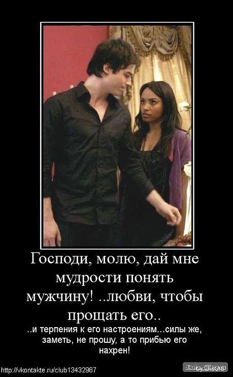 приколы дневники вампира: