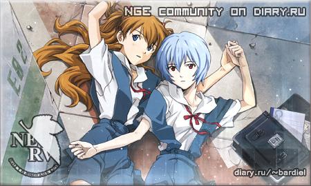 Приглашаем Вас в сообщество, созданное для поклонников аниме Neon Genesis Evangelion