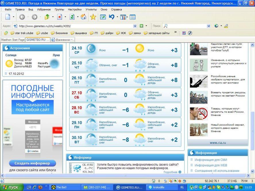 МЕТЕОНОВА  погода в Тамбове на 14 дней на 2 недели