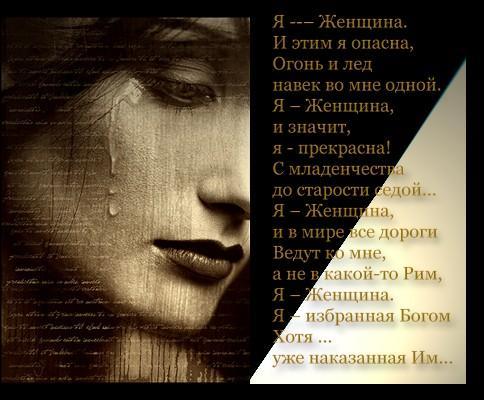 Стихи о любви я женщина