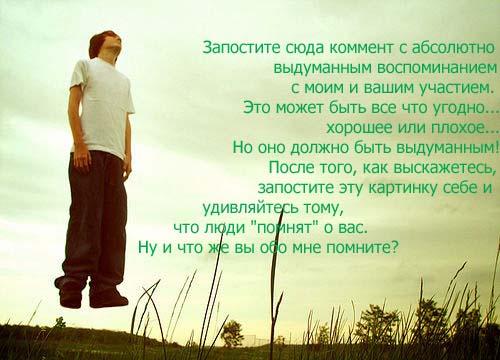 отвечайте))