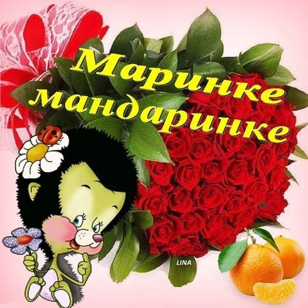 Марина для тебя открытка