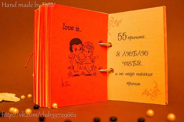 Дневник отношений своими руками примеры - NicosPizza.Ru