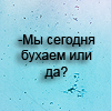 поцелуй меня Кузьмич (с)