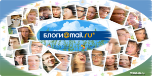 Мой блог на blogs.mail.ru