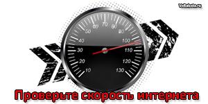 скорость теста интернета