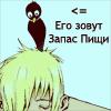 злой сов