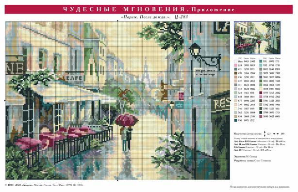 схема вышивки прогулка под дождём