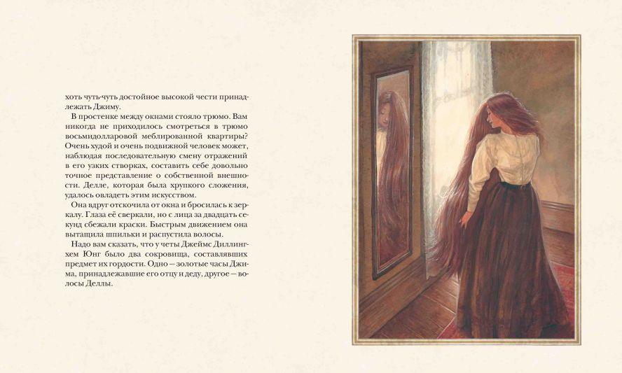Внеклассное чтение дары волхвов, комната на чердаке, из любви к искусству, золото и любовь, роман биржевого маклера