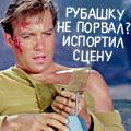 Капитан_Очаровашка