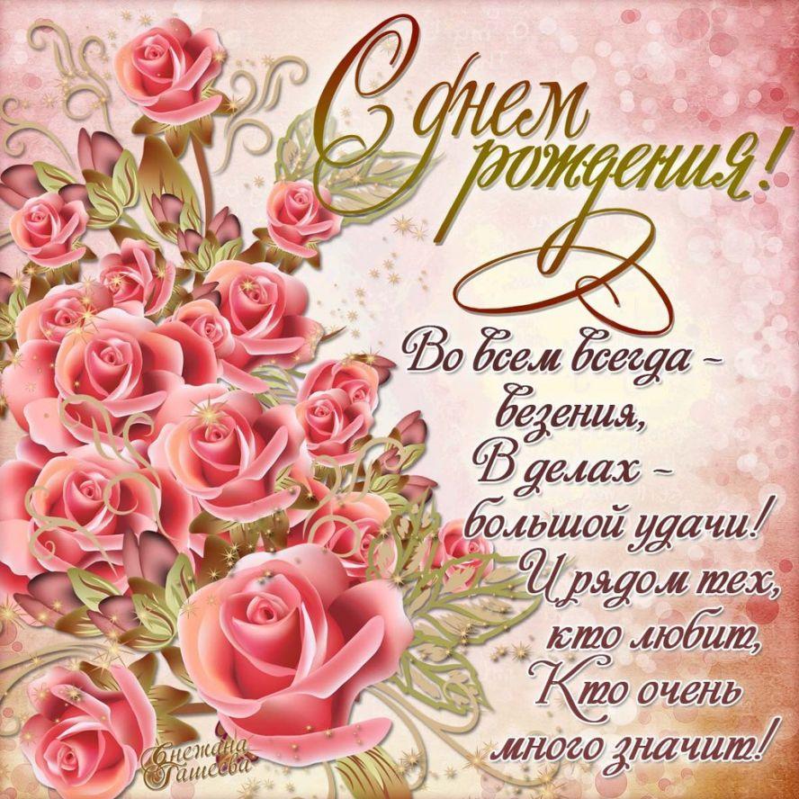 Поздравление с днем рождения женщине 56 лет прикольные