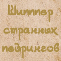 Руниони