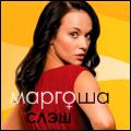 Маргоша/слэш