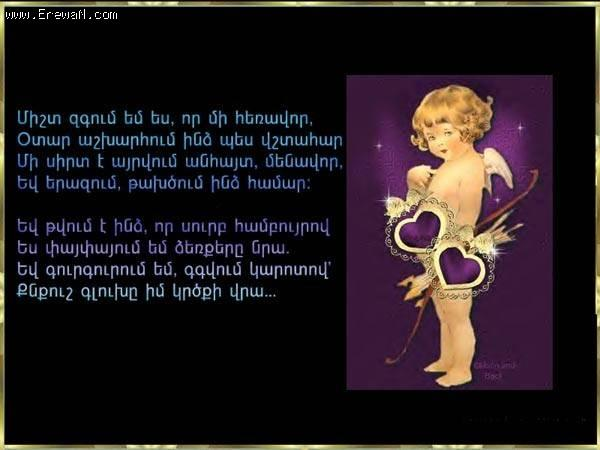 Стих любимому по армянски