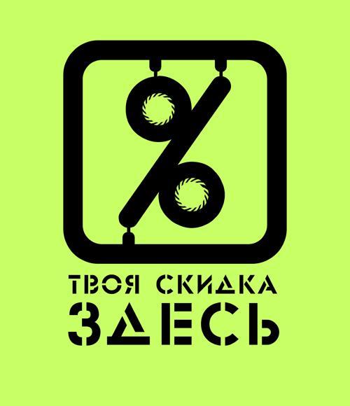 Купоны  скидки Калиниграде