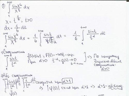 Несобственные интегралы решебник высшая математика