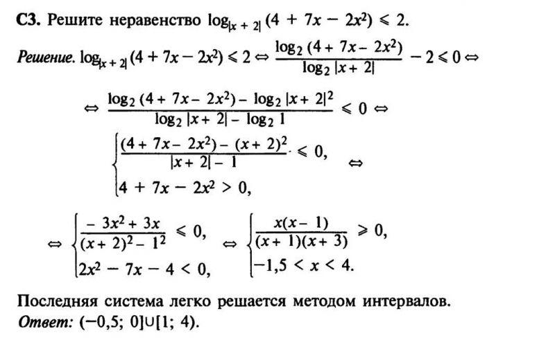 Егэ по математике за 8 класс с ответами