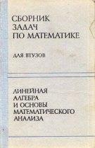 шевцов линейная алгебра теория и прикладные аспекты скачать
