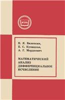 Коровкин решебник давыдов Сборник задач