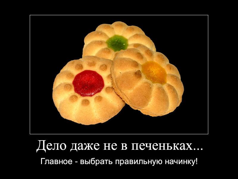 Дело даже не в печеньках... Главное - выбрать правильную начинку!