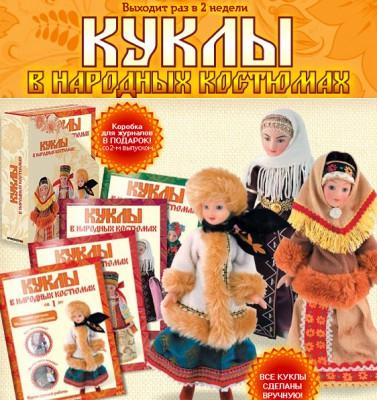 куклы в народных костюмах график: