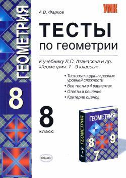 «Геометрия. 7-9».