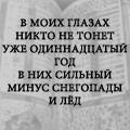 Сказительница__