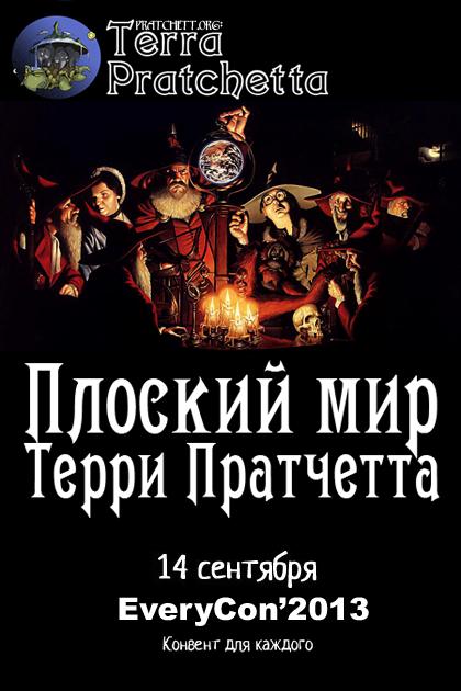 Terra Pratchetta