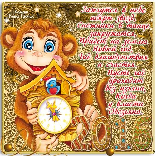 Поздравления с наступившем новым 2015 годом