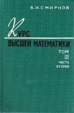курс высшей математики под редакцией в.б.миносцева