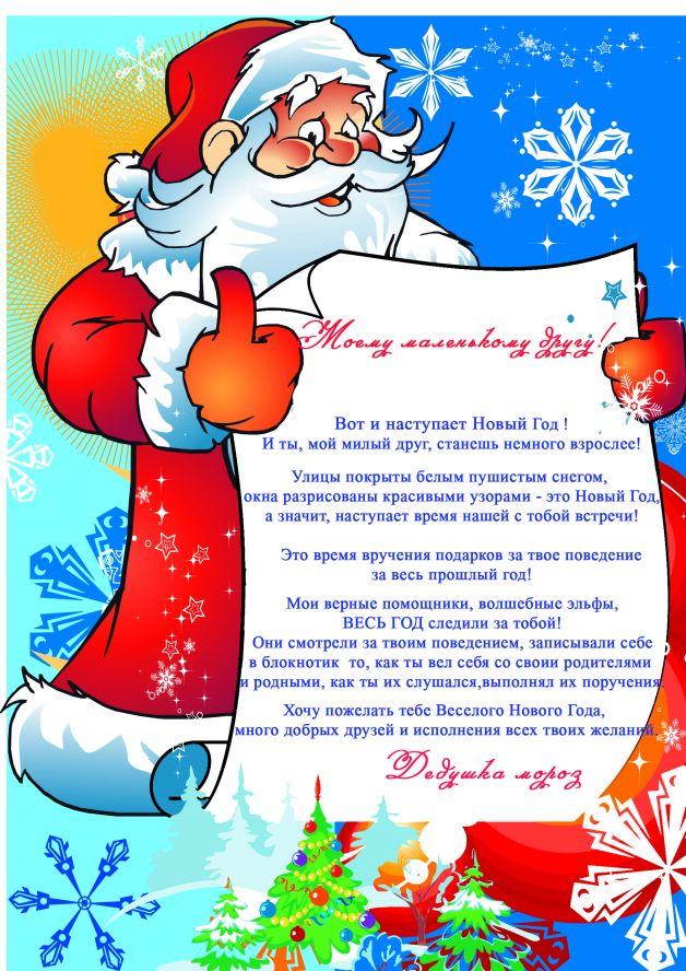 Красивое письмо с новым годом