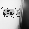 .серый кардинал [DELETED user]